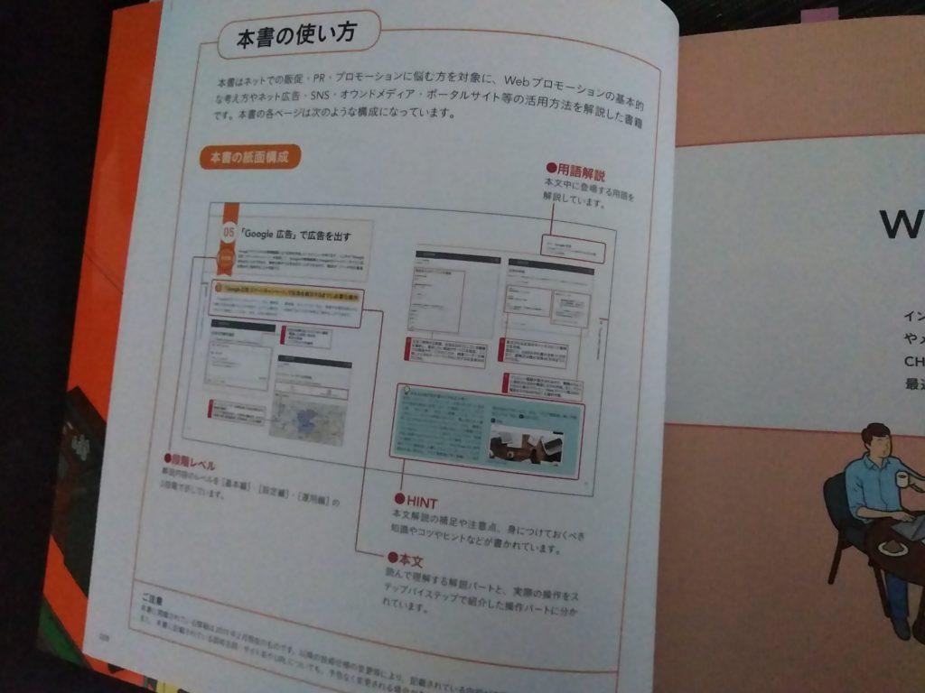 販促PRプロモーションネット戦略のやさしい教科書の使い方