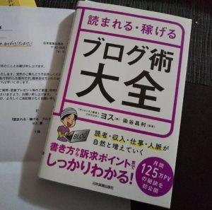 ブログ術大全 日本実業出版社