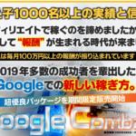 荻原優グーグルコンバット
